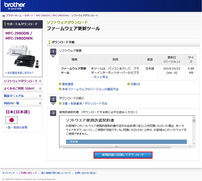 ソフトウェアダウンロードページの画像