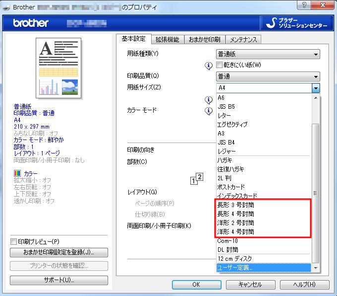 用紙サイズの設定画面(Windows® 7の場合)