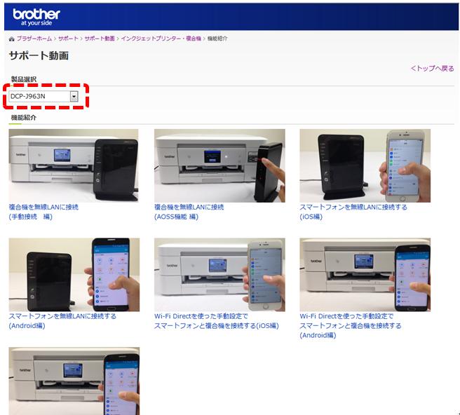 製品選択で絞り込んだ後のページ画像