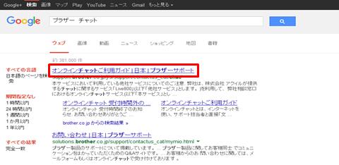 「ブラザー チャット」検索結果の画像