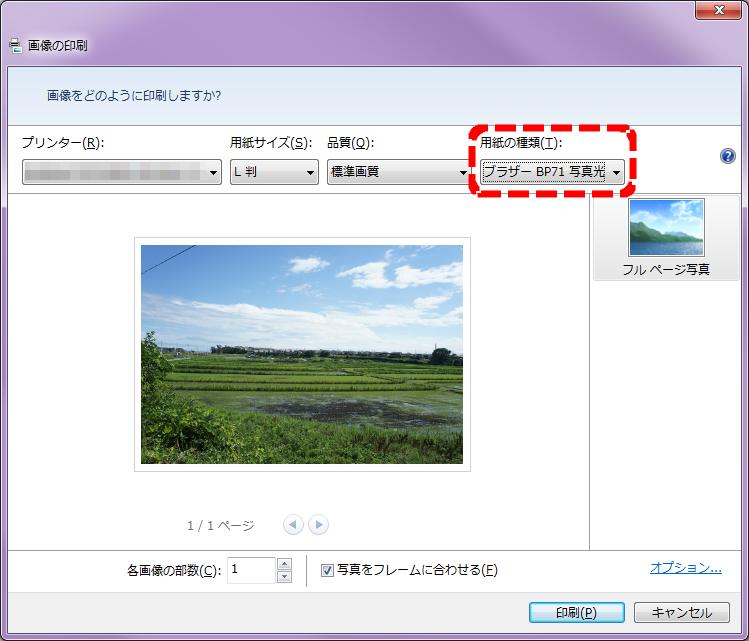 印刷設定(ブラザー BP71 写真光沢紙を選択)の画像