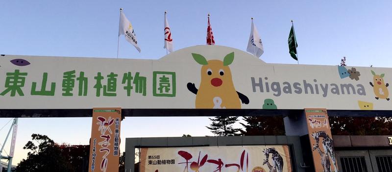 東山動植物園の画像