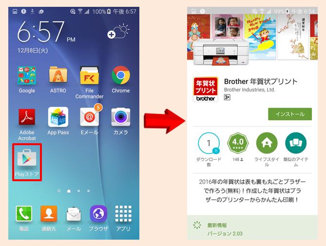 Androidのアプリインストール手順画像