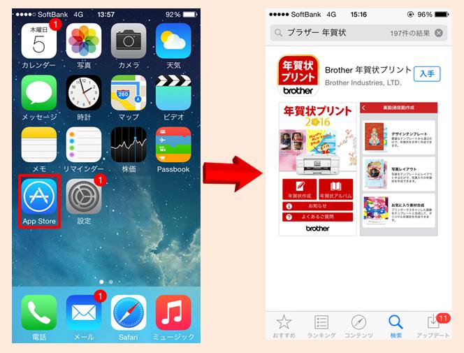 iPhoneのアプリインストール手順画像
