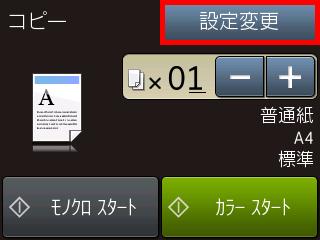[設定変更]選択画像