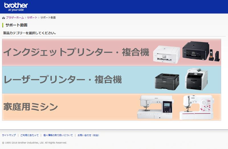サポート動画TOPページの画像