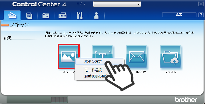 ControlCenter4画像
