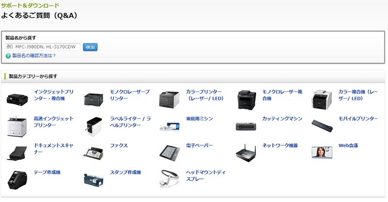 よくあるご質問製品カテゴリー画像
