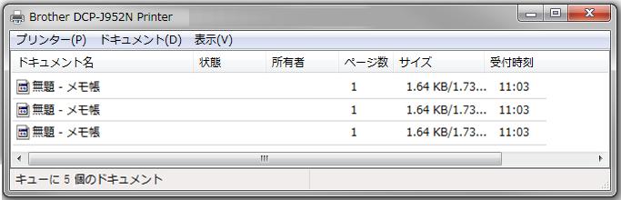 パソコンの印刷ジョブ表示画像