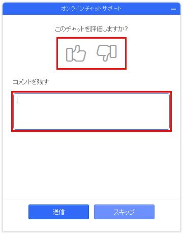 オンラインチャット評価フォームの画像