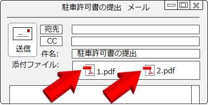 メール添付イメージ画像