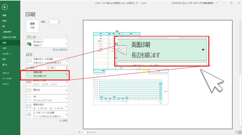 印刷設定を「片面印刷」から「両面印刷」に変更した画像