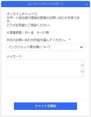 オンラインチャットフォームの画像