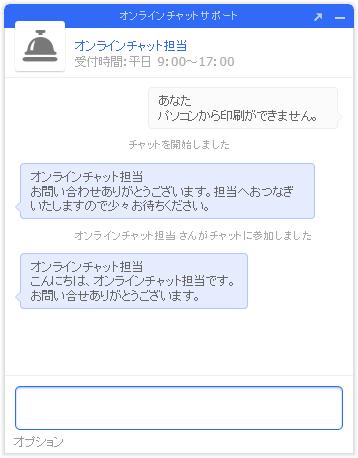 オンラインチャット接続完了の画像