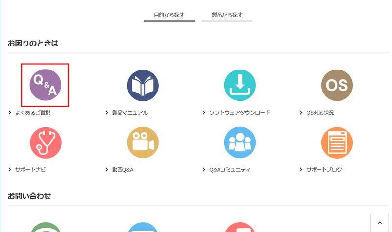 ブラザーサポートサイトイメージ画像