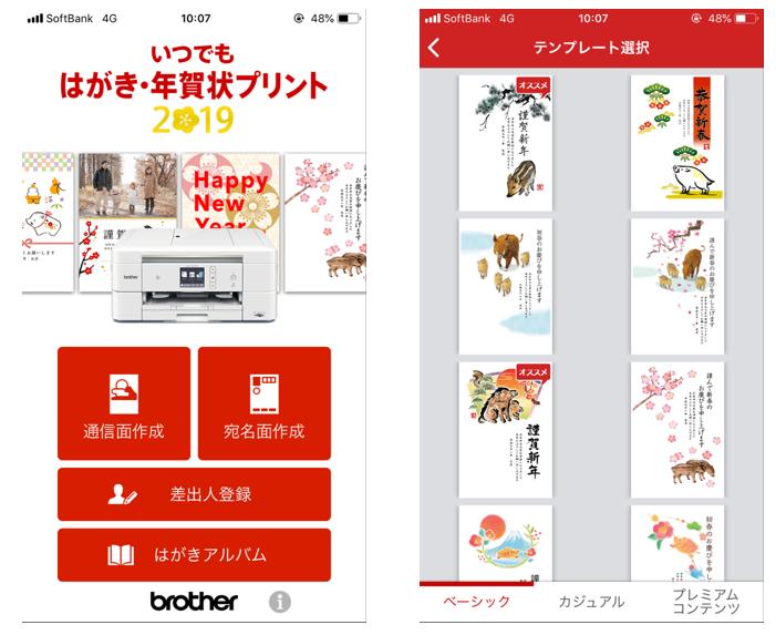 2019年版 年賀状アプリ イメージ図